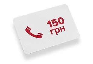 Поповнення мобільного рахунку на 150 грн