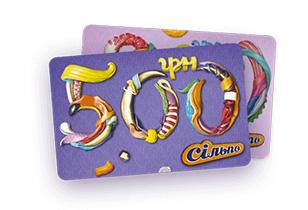 Сертифікат Сільпо на 500 грн